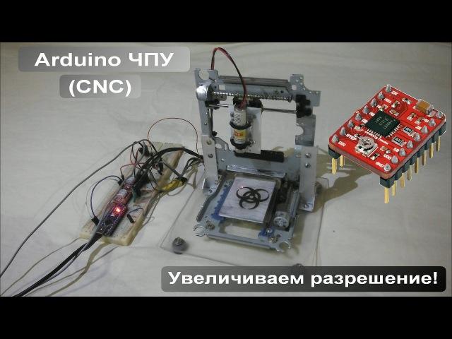 Лазерный ЧПУ гравер / Увеличиваем разрешение микрошаг