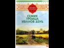 Летние праздники Семик, Троица, Иванов день 2007 фильм