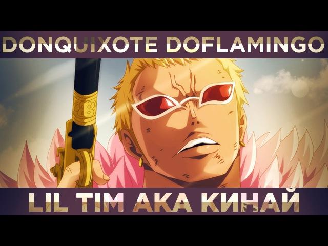 Rap Обзор - ВАН - ПИС (Донкихот Дофламинго) One Piece
