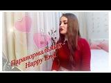 Пара Нормальных - Happy End (cover)