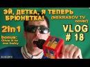 тв шоу vlog 18 Эй, детка, я теперь брюнетка! (NEKRASOV TV cover)