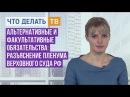 Юрист Live Альтернативные и факультативные обязательства разъяснение Пленума В