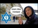 ИЗРАИЛЬ ЗИМОЙ ✡️ ИЕРУСАЛИМ: Стена Плача, Храм Гроба Господня ⛪️, Световое Шоу! 9