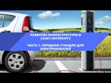 Развитие инфраструктуры С-Петербурга  Часть 1  Зарядные устройства для электр ...