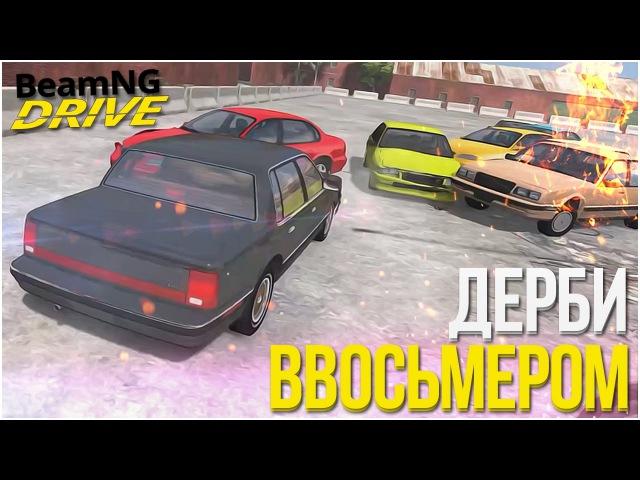 BEAM NG DRIVE - ДЕРБИ И ЖЕСТКИЕ ГОНКИ