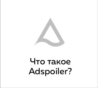 Что такое AdSpoiler?