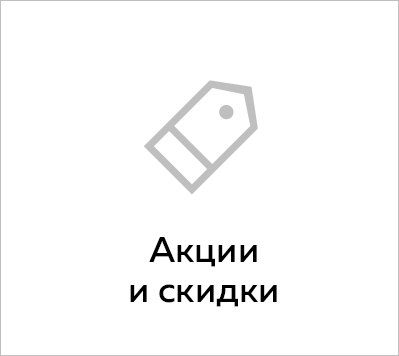 Акции и скидки