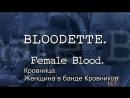Кровавая Клятва