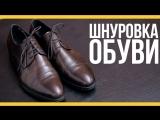Шнуровка обуви [Якорь | Мужской канал]