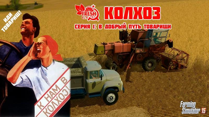 FS 2015 Колхоз Балдейкино - В добрый путь товарищи