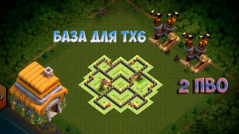 Тх6 фарм база 2 пво!Th6 farm base - 2 Air Defense!