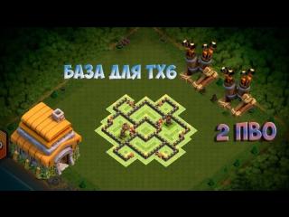 Тх6 фарм база 2 пво!Th6 farm base - 2 Air Defense!