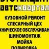 АВТО-КВАРТАЛ
