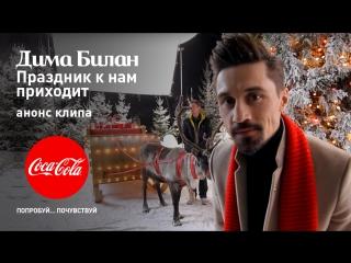 Дима Билан —  анонс клипа