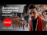 """Дима Билан — анонс клипа """"Праздник нам приходит!"""""""