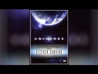 Discovery Во Вселенную со Стивеном Хокингом (2010) | Into the Universe with Stephen Hawking