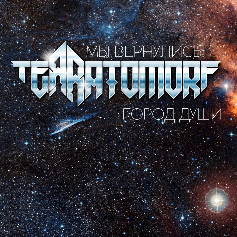 Новый EP группы TEЯRATOMORF - Город души (2017)
