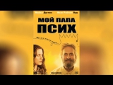 Мой папа псих (2007) | King of California