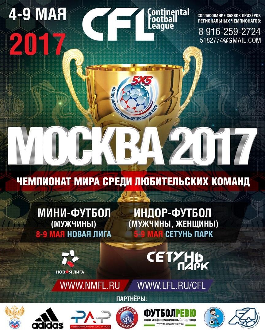 Открыт прием заявок от команд призеров региональных Чемпионатов сезона 2016/2017
