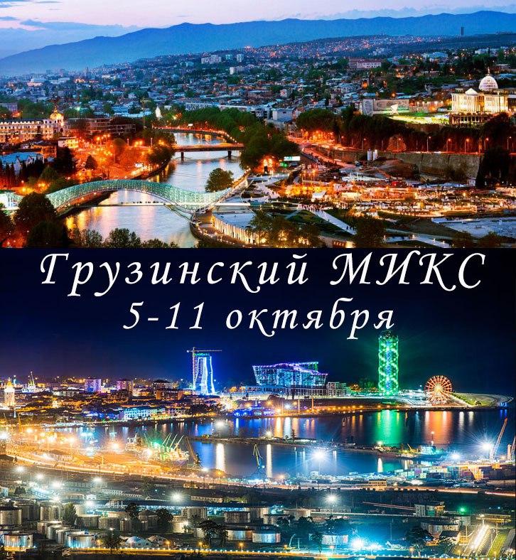 Афиша Пятигорск Грузинский МИКС. Закрытие жаркого сезона 5-11.10