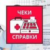 """""""Документы РФ""""- Чеки и Медицинские справки."""