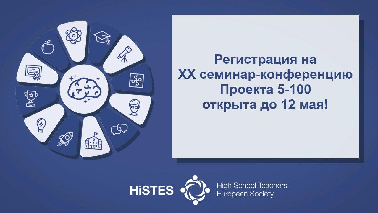 HiSTES - Европейская Ассоциация ВУЗов и преподавателей высшей школы