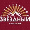 """Санаторий """"Звездный"""""""