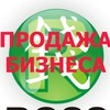 Купить, продать готовый бизнес Беларусь