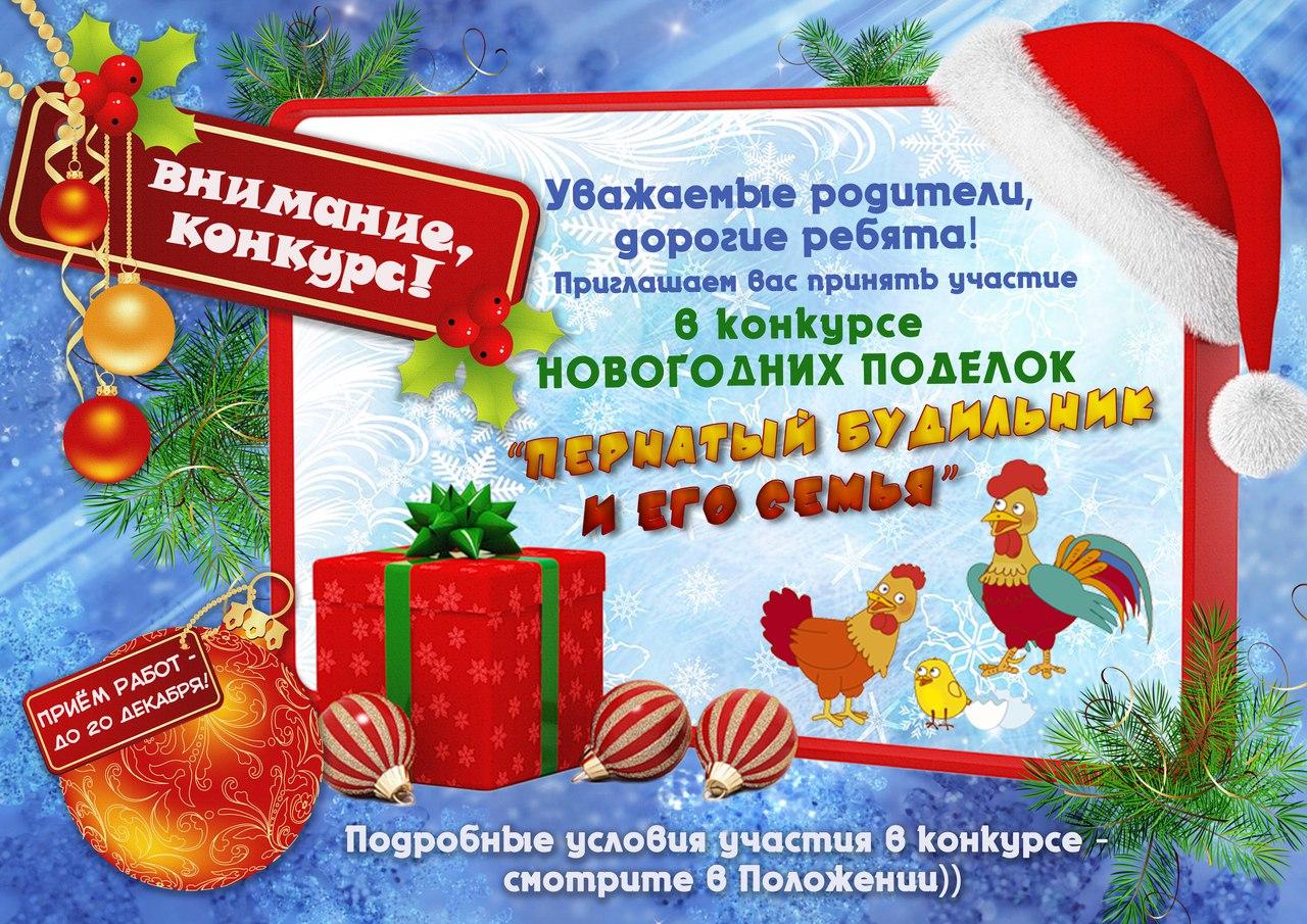 Объявление о конкурсе открыток
