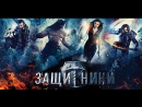 3aщитники (2017) WEB-DLRip 1080p [ FilmDay]