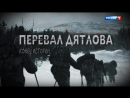 Перевал Дятлова. Конец истории (2016) #документальное_видео@udfact