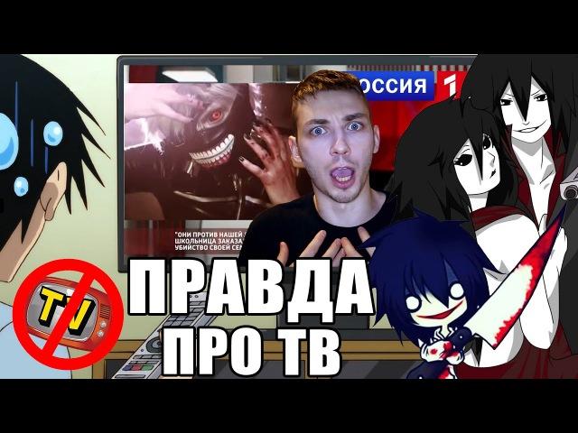 ТВ против АНИМЕ из-за которого люди идут убивать!