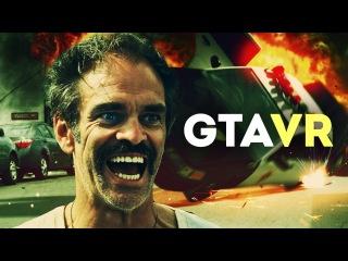 GTA VR (русская озвучка)