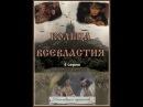 Кольца всевластия / Седьмое кольцо колдуньи (1998) [Все 4 серии подряд] реж. Борис Небиеридзе