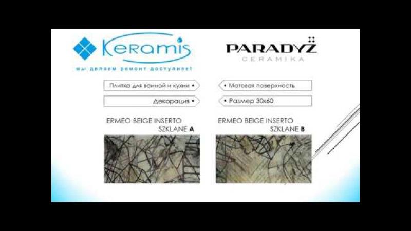 Керамическая плитка Paradyz Ermeo
