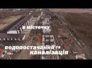 ЖК Струмочок (с.Струмівка)