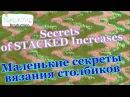 Secrets of Stacked Increases *** Секреты вязания столбиков спицами