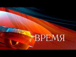 Программа ВРЕМЯ в 21:00 на Первом канале 2.11.2016 Последние новости в России и мире сегодня