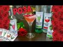 Коктейль Роза Экстракты для алкоголя MOMIXBAR