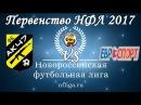 Арсенал - Евроспорт. Высшая лига Первенства г. Новороссийска по мини-футболу.