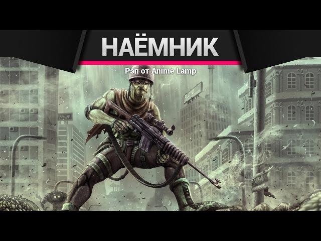 ГИМН НАЁМНИКА [Врата - Рэп] / [Gate - Rap]