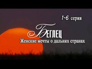 Беглец (Женские мечты о дальних странах) 1,2,3,4,5,6 серия Криминал, Мелодрама
