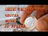 Секрет реставраторов. Чистка монет 10 рублей. ГВС. РФ. Древние города...