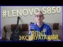 Опыт эксплуатации lenovo s850 Отзыв владельца
