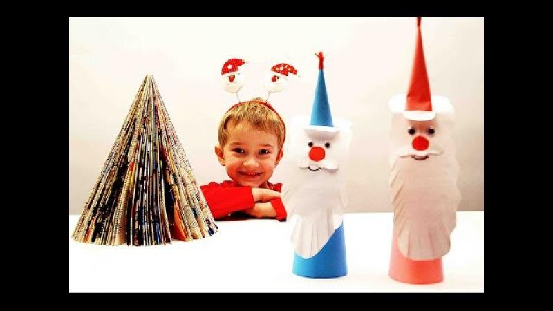 Дед Мороз из бумаги. Дед мороз своими руками. Новогодние поделки для детей из бум...