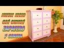 Mueble hecho con cartón Zapatero y Comoda, muebles de carton DIY