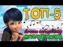 ТОП-5 ЛУЧШИХ САУНДТРЕКОВ (ПЕСЕН) ИЗ МУЛЬТСЕРИАЛОВ | TOP 5 BEST SOUNDTRACKS FROM CARTOONS