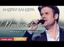 Андрей БАНДЕРА — ПРИКОСНОВЕНИЕ ВЕСЬ КОНЦЕРТ