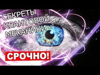 КВАНТОВАЯ МЕХАНИКА СЕКРЕТНЫЕ МАТЕРИАЛЫ. 19.02.2017