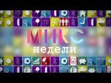 Анонс «МИКСа недели» на 11.12.2016